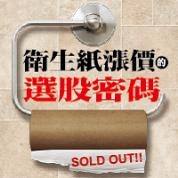 衛生紙漲價的選股密碼